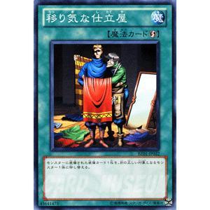 遊戯王カード 移り気な仕立屋 / ビギナーズ・エディションVol.1(BE01) / シングルカード|card-museum