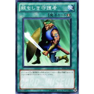 遊戯王カード 頼もしき守護者 / ビギナーズ・エディションVol.1(BE01) / シングルカード|card-museum