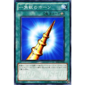 遊戯王カード 一角獣のホーン / ビギナーズ・エディションVol.1(BE01) / シングルカード|card-museum
