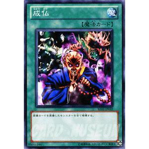 遊戯王カード 成仏 / ビギナーズ・エディションVol.1(BE01) / シングルカード|card-museum