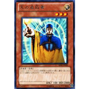 遊戯王カード 光の追放者 / ビギナーズ・エディションVol.1(BE01) / シングルカード card-museum