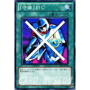 遊戯王カード 『守備』封じ / ビギナーズ・エディションVol.1(BE01) / シングルカード card-museum