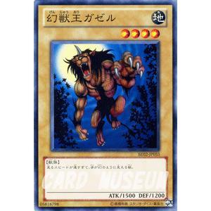 遊戯王カード 幻獣王ガゼル / 遊戯王カード ビギナーズ・エディションVol.2(BE02) / シングルカード card-museum