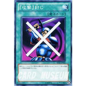 遊戯王カード 『攻撃』封じ / 遊戯王カード ビギナーズ・エディションVol.2(BE02) / シングルカード card-museum