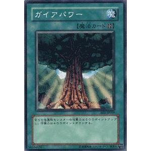 遊戯王カード ガイアパワー / ビギナーズ・エディションVol.1(BE1) / シングルカード|card-museum