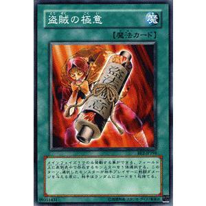 遊戯王カード 盗賊の極意 / 遊戯王カード ビギナーズ・エディションVol.2(BE2) / シングルカード|card-museum