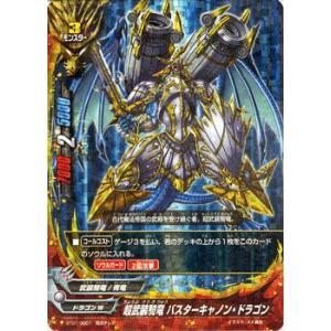バディファイト 超武装騎竜 バスターキャノン・ドラゴン / 超ガチレア / ドラゴン番長 / BT01 シングルカード|card-museum