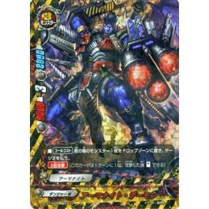 バディファイト アーマナイト・デーモン / 超ガチレア / ドラゴン番長 / BT01 シングルカード|card-museum