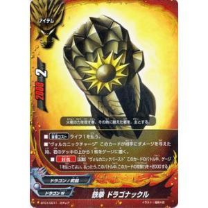 バディファイト 鉄拳 ドラゴナックル / ガチレア / ドラゴン番長 / BT01 シングルカード|card-museum