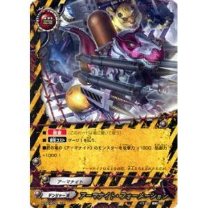 バディファイト アーマナイト・フォーメーション / レア / サイバー忍軍 / BT02 シングルカード|card-museum