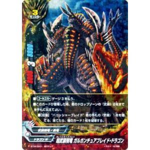バディファイト 超武装騎竜 ガルガンチュアブレイド・ドラゴン / 超ガチレア / 轟斬轟く / BT04 シングルカード|card-museum