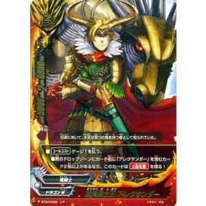 バディファイト 双角騎士王 アレクサンダー / レア / 轟斬轟く / BT04 シングルカード|card-museum