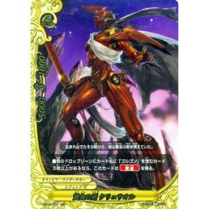 バディファイト 黄金の剣 クリュサオル / レア / 轟斬轟く / BT04 シングルカード|card-museum