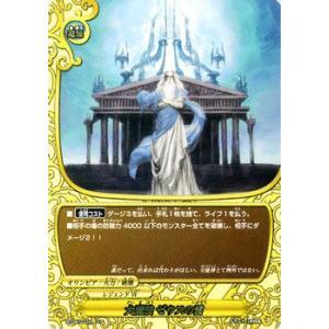 バディファイト/大魔法 ゼウスの雷|card-museum