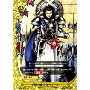 バディファイト 円卓の騎士 ガウェイン / 轟斬轟く / BT04 シングルカード|card-museum