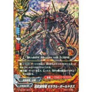 バディファイト 超武装騎竜 ゼネラル・ボールドネス / 超ガチレア / 煉獄ナイツ / BT05 シングルカード|card-museum