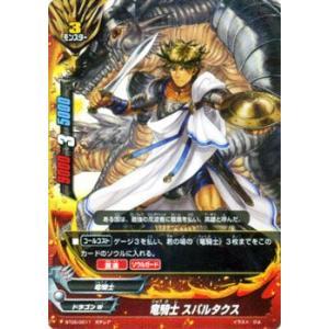バディファイト 竜騎士 スパルタクス / ガチレア / 煉獄ナイツ / BT05 シングルカード|card-museum