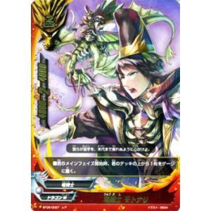 バディファイト 竜騎士 モトナリ / レア / 煉獄ナイツ / BT05 シングルカード|card-museum