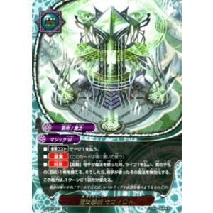 バディファイト 魔法学校 セフィロト / レア / 煉獄ナイツ / BT05 シングルカード|card-museum