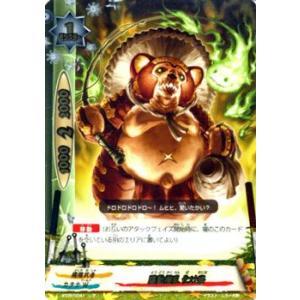 バディファイト 陽動撹乱 化け貉 / レア / 煉獄ナイツ / BT05 シングルカード|card-museum