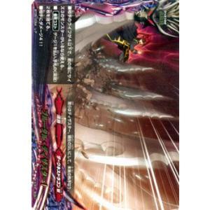 バディファイト ブルータル・ディザスター! / レア / 煉獄ナイツ / BT05 シングルカード|card-museum