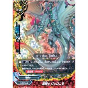 バディファイト 竜騎士 ジェロニモ / 超ガチレア / 100円ドラゴン / CP01 シングルカード|card-museum