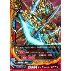 バディファイト 超武装騎竜 オーラソード・ドラゴン / ガチレア / 100円ドラゴン / CP01 シングルカード|card-museum