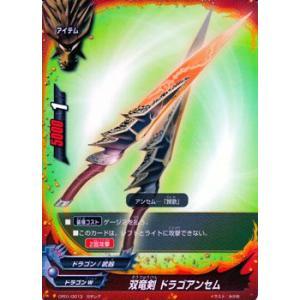 バディファイト 双竜剣 ドラゴアンセム / ガチレア / 100円ドラゴン / CP01 シングルカード|card-museum