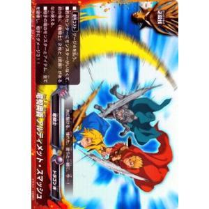 バディファイト 竜騎奥義 アルティメット・スマッシュ / ガチレア / 100円ドラゴン / CP01 シングルカード|card-museum