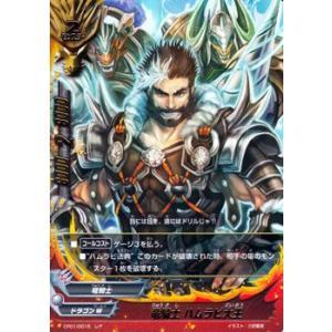 バディファイト 竜騎士 ハムラビ大王 / レア / 100円ドラゴン / CP01 シングルカード|card-museum