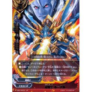 バディファイト 竜騎士 ルデール / レア / 100円ドラゴン / CP01 シングルカード|card-museum