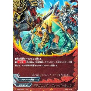 バディファイト ドラゴニック・フォーメーション / レア / 100円ドラゴン / CP01 シングルカード|card-museum