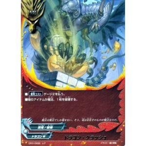 バディファイト ドラゴン・クラッシュ / レア / 100円ドラゴン / CP01 シングルカード|card-museum