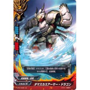 バディファイト ダマスカスアーマー・ドラゴン / 100円ドラゴン / CP01 シングルカード|card-museum