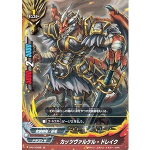 バディファイト カッツヴァルケル・ドレイク / 100円ドラゴン / CP01 シングルカード|card-museum