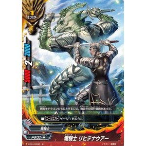 バディファイト 竜騎士 リヒテナウアー / 100円ドラゴン / CP01 シングルカード|card-museum