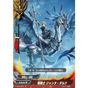 バディファイト 竜騎士 ジャンヌ・ダルク / 100円ドラゴン / CP01 シングルカード|card-museum