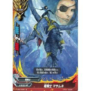 バディファイト 竜騎士 マサムネ / 100円ドラゴン / CP01 シングルカード|card-museum