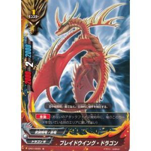バディファイト ブレイドウイング・ドラゴン / 100円ドラゴン / CP01 シングルカード|card-museum