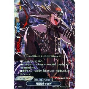 バディファイト バッツ 死竜騎士 ダビデ(ガチレア仕様) キョウヤフォーエバー|card-museum