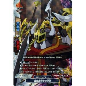 バディファイト バッツ 煉獄魔騎士の甲冑(ガチレア仕様) キョウヤフォーエバー|card-museum