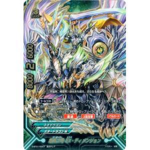 バディファイトDDD(トリプルディー) 超高次竜 EX・ディメンジョン / 超ガチレア / 放て必殺竜 / D-BT01 シングルカード|card-museum
