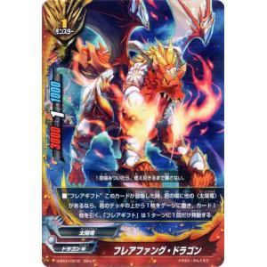 バディファイトDDD(トリプルディー) フレアファング・ドラゴン / ガチレア / 放て必殺竜 / D-BT01 シングルカード|card-museum