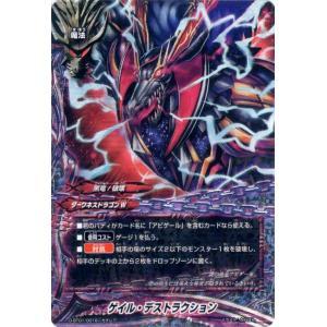 バディファイトDDD(トリプルディー) ゲイル・デストラクション / ガチレア / 放て必殺竜 / D-BT01 シングルカード|card-museum