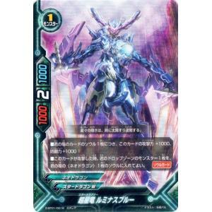 バディファイトDDD(トリプルディー) 超星竜 ルミナスブルー / ガチレア / 放て必殺竜 / D-BT01 シングルカード|card-museum