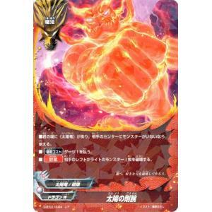 バディファイトDDD(トリプルディー) 太陽の剛腕 / レア / 放て必殺竜 / D-BT01 シングルカード|card-museum