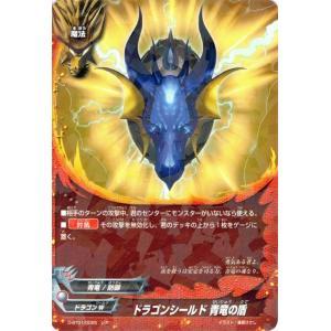 バディファイトDDD(トリプルディー) ドラゴンシールド 青竜の盾 / レア / 放て必殺竜 / D-BT01 シングルカード|card-museum