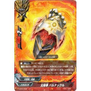 バディファイトDDD(トリプルディー) 太陽拳 バルナックル / レア / 放て必殺竜 / D-BT01 シングルカード|card-museum