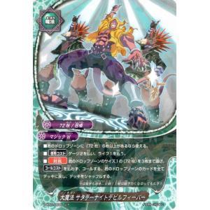 バディファイトDDD(トリプルディー) 大魔法 サタデーナイトデビルフィーバー / レア / 放て必殺竜 / D-BT01 シングルカード|card-museum