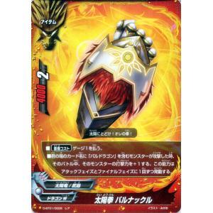バディファイトDDD(トリプルディー) 太陽拳 バルナックル / ホロ仕様 / 放て必殺竜 / D-BT01 シングルカード|card-museum